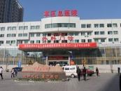乌鲁木齐二医院