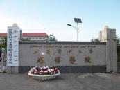 克拉玛依厚博学院