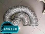 铝箔通风软管